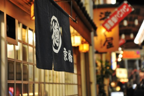 札幌居酒屋(サンプル)